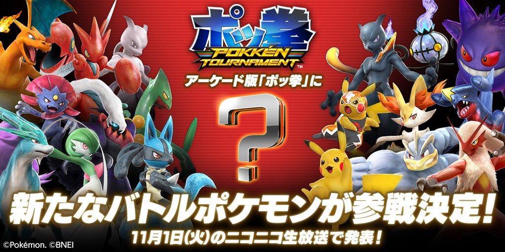 1-noviembre-pokken-anuncio