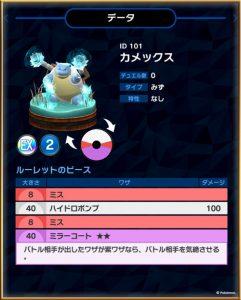 Figura Blastoise, Pokémon CoMaster