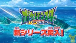 El  anime de Pokémon Sol y Luna ya tiene su primer tráiler de presentación