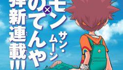 Anunciado un nuevo manga basado en Pokémon Sol y Luna