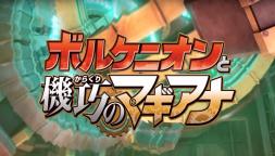La película de Volcanion y Magearna cambia de título en inglés y saca nuevo trailer