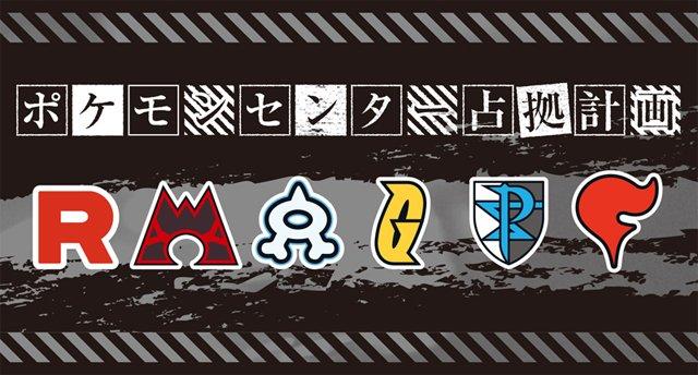 Promoción Centros Pokémon en japón